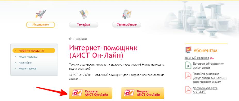 Интернет-помощник Аист-онлайн