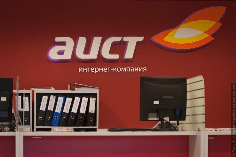 Интернет-провайдер Аист
